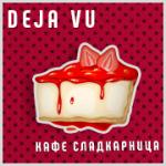 """Кафе – Сладкарница """"Deja Vu"""""""