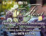 """Бутик за цветя """"Флорет"""""""