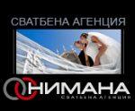 Сватбена агенция Нимана