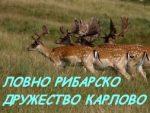 ЛОВНО РИБАРСКО ДРУЖЕСТВО КАРЛОВО