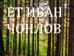 ЕТ Иван Чонлов