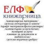 Книжарница ЕЛФ