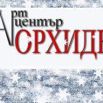 АРТ ЦЕНТЪР ОРХИДЕЯ