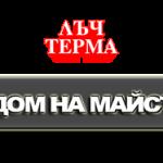 ЛЪЧ – ТЕРМА 96 ООД