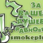 Smokeplus.bg – Аксесоари за пушене