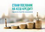 Кеш Кредит