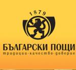 Български пощи Карлово